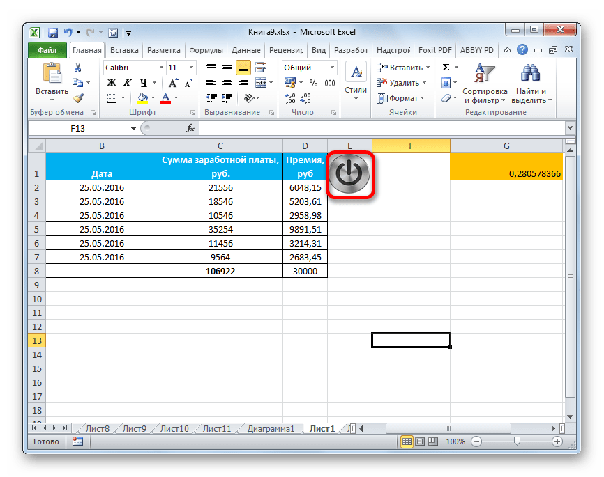 Кнопка на листе в Microsoft Excel