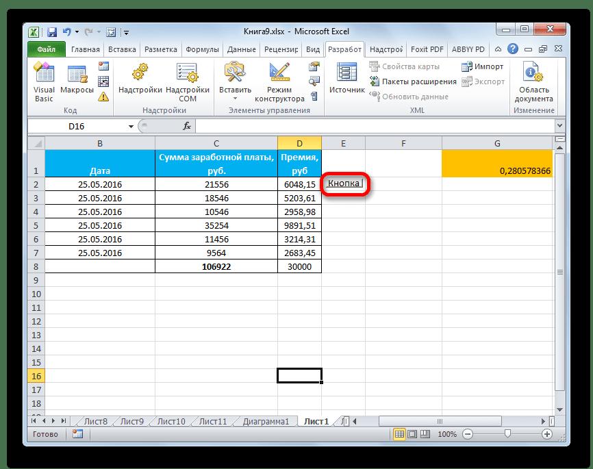Кнопка на листе в программе Microsoft Excel
