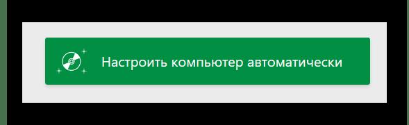 Кнопка установки всех драйверов в DriverPack