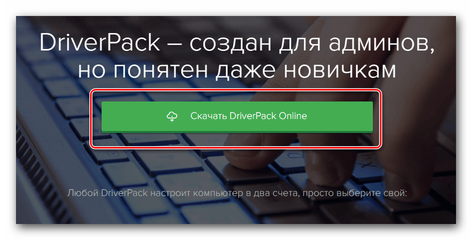 Кнопка загрузки DriverPack Solution Online