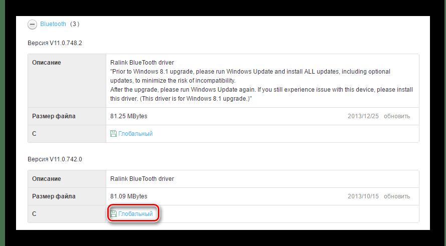 Кнопка загрузки ПО с сайта ASUS