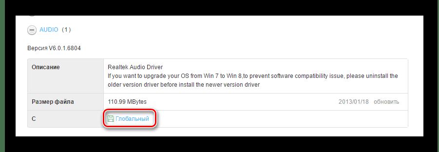 Кнопка загрузки драйвера с сайта производителя платы