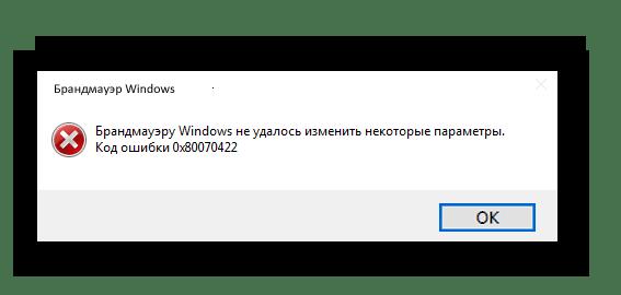 Код ошибки 0x80070422