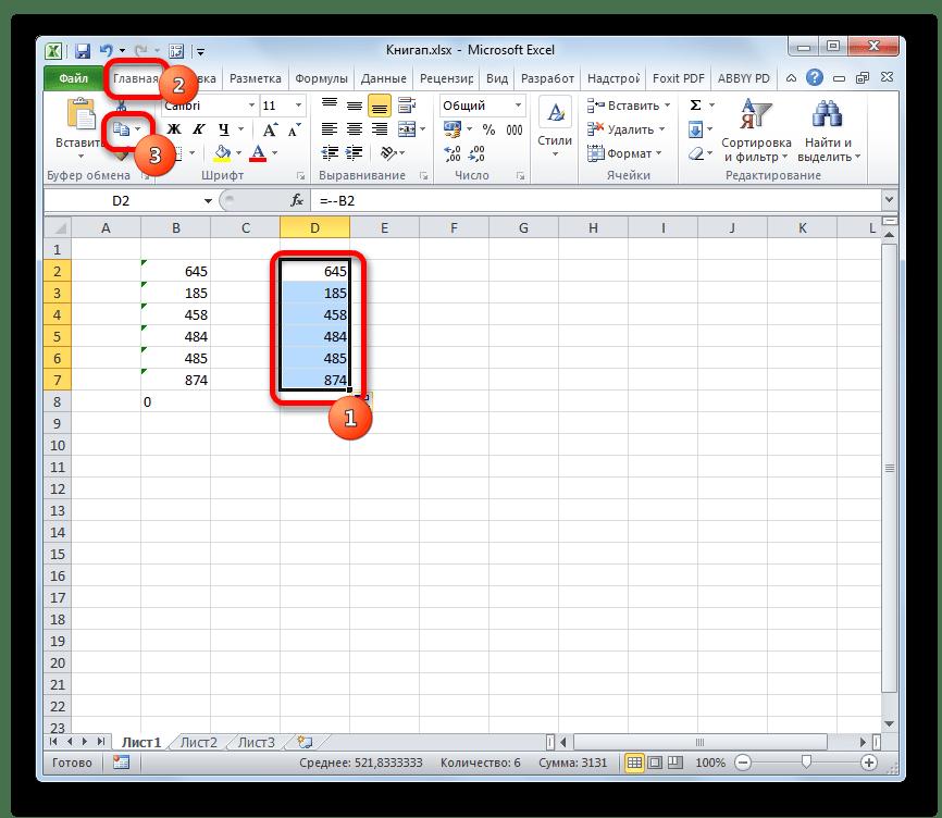 Коопирование числовых значений в Microsoft Excel