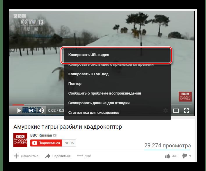 Копирование адреса видео для загрузки ВКонтакте
