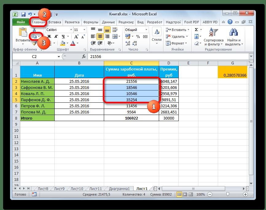 Копирование через кнопку на ленте в Microsoft Excel