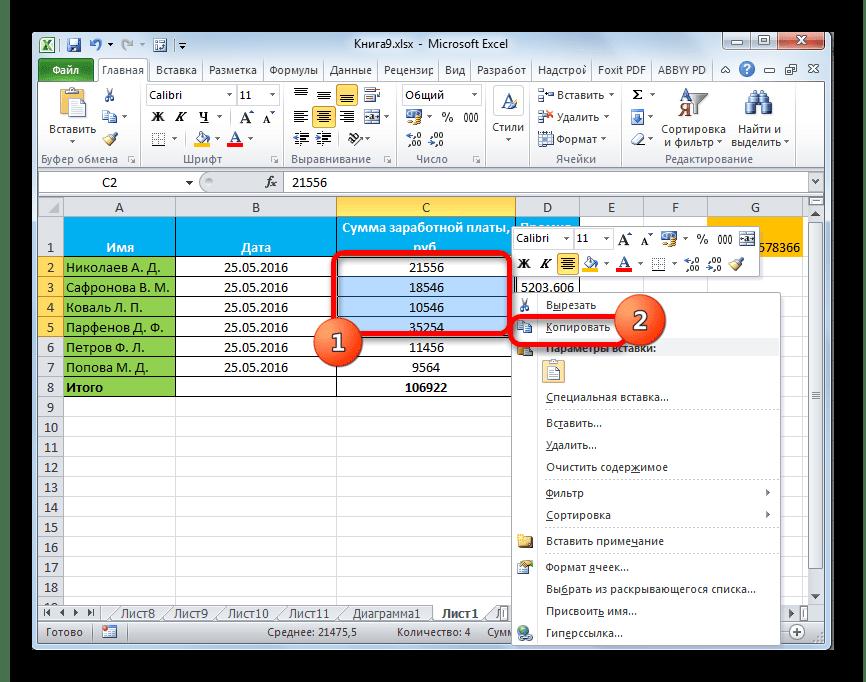 Копирование через контекстное меню в Microsoft Excel