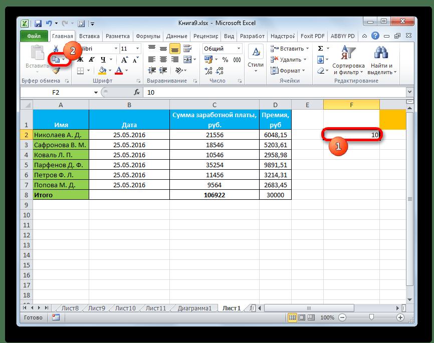 Копирование числа в Microsoft Excel