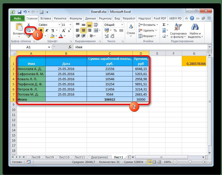 Копирование исходной таблицы для переноса форматирования в Microsoft Excel