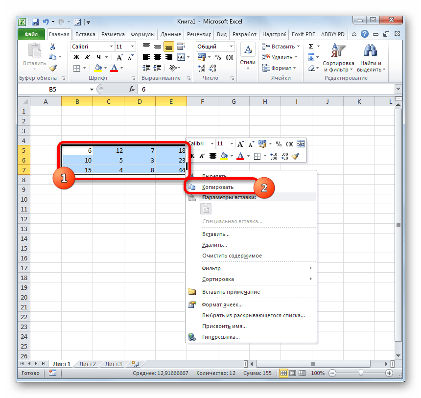Копирование матрицы через контекстное меню в Microsoft Excel