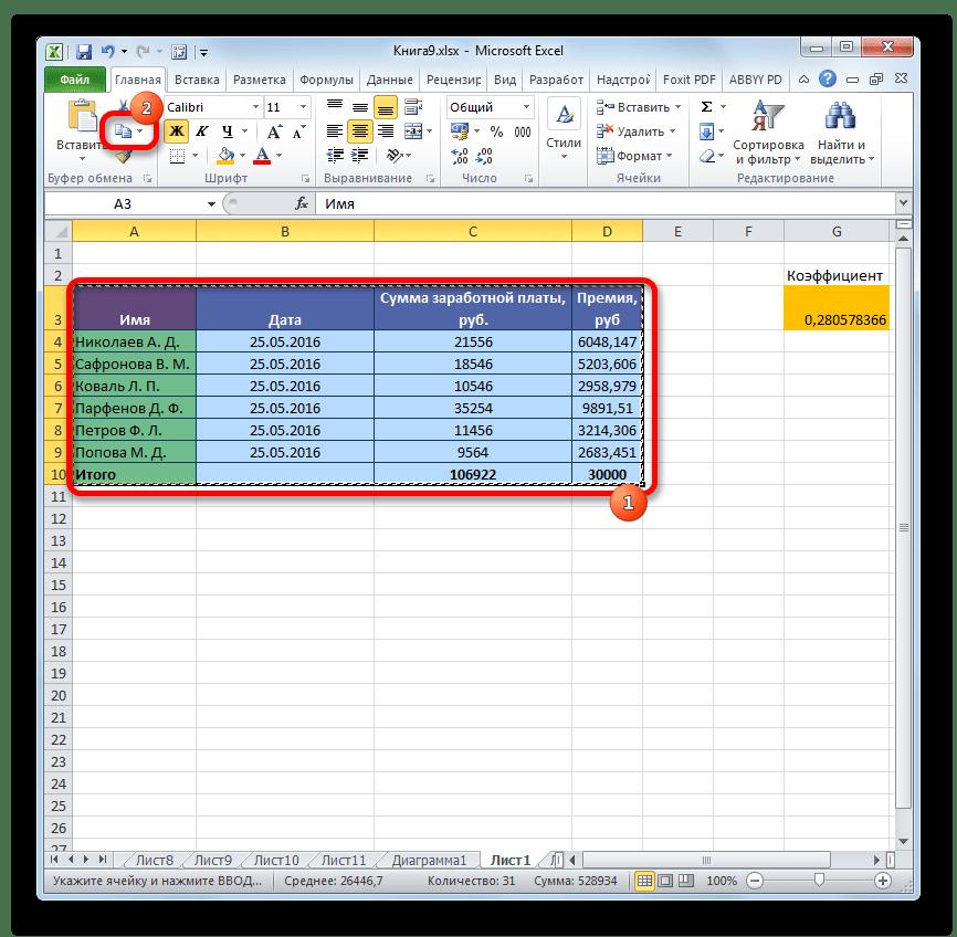 Копирование в программе Microsoft Excel
