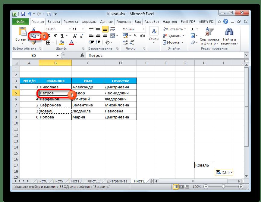 Копирование второй ячейки в Microsoft Excel