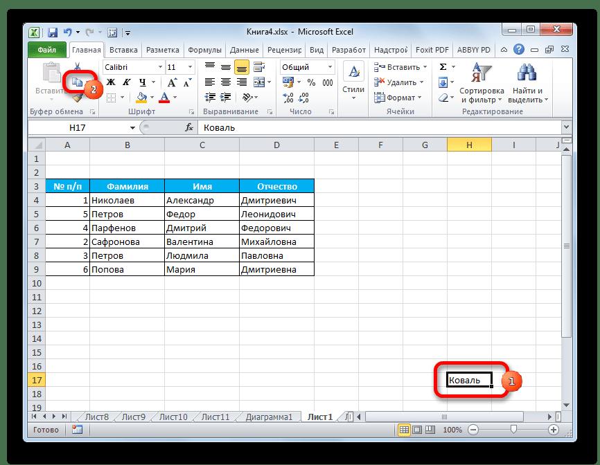 Копирование ячейки из буферной области в Microsoft Excel