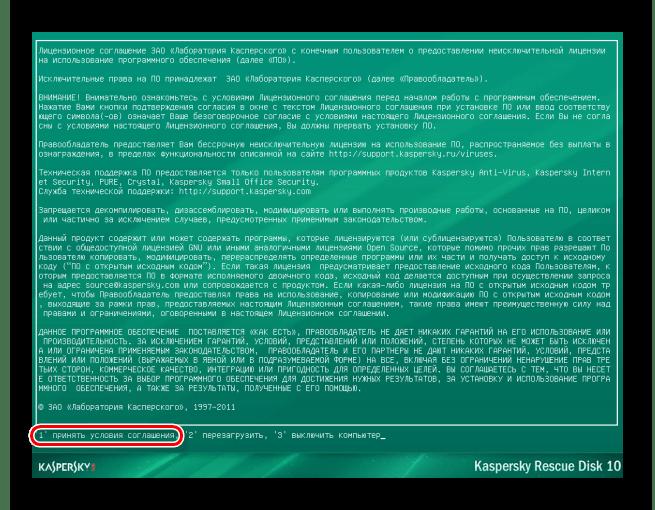Лицензионное соглашение при установке Kaspersky Rescue Disk 10