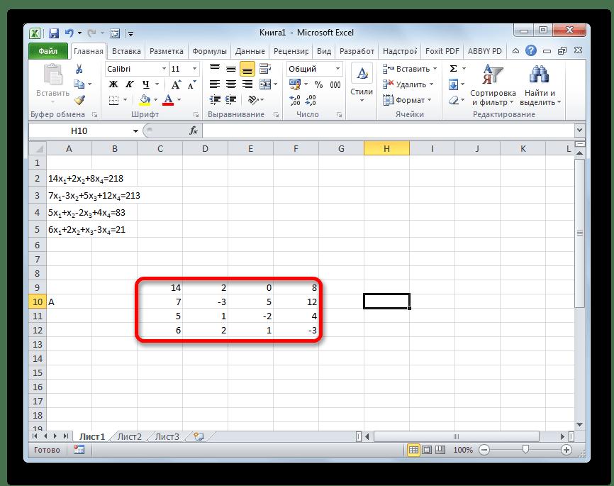 Матрица в Microsoft Excel