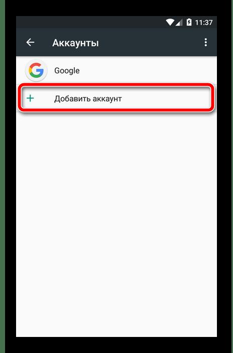 Меню аккаунтов в Андроид