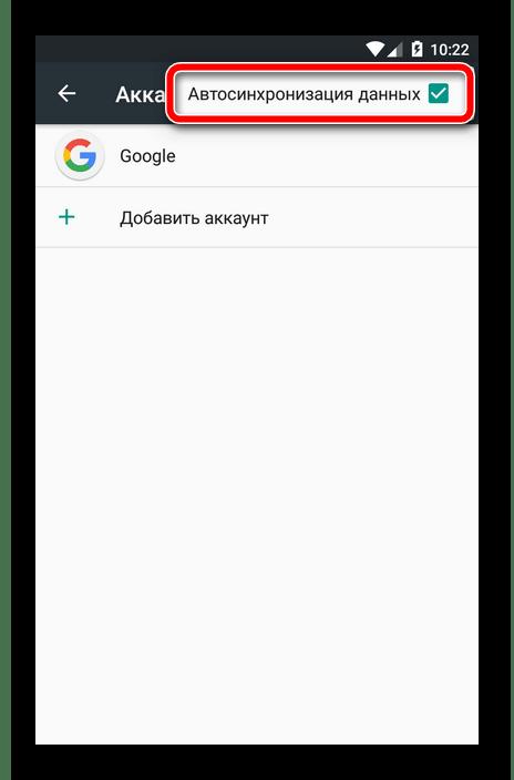Меню аккаунтов в Android