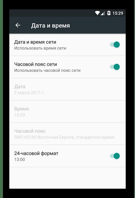 Меню настроек даты и времени в Android