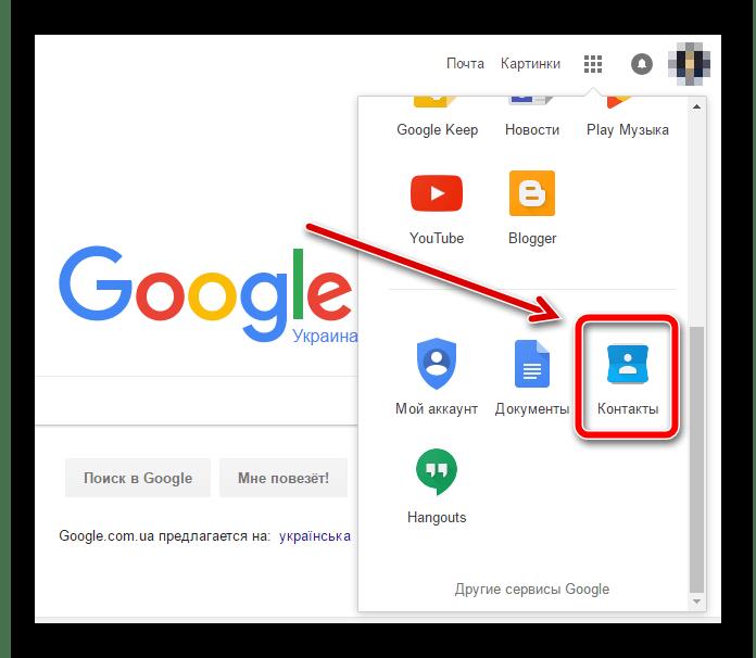 Меню приложений Google в интернете