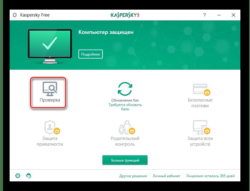 Модуль Проверка