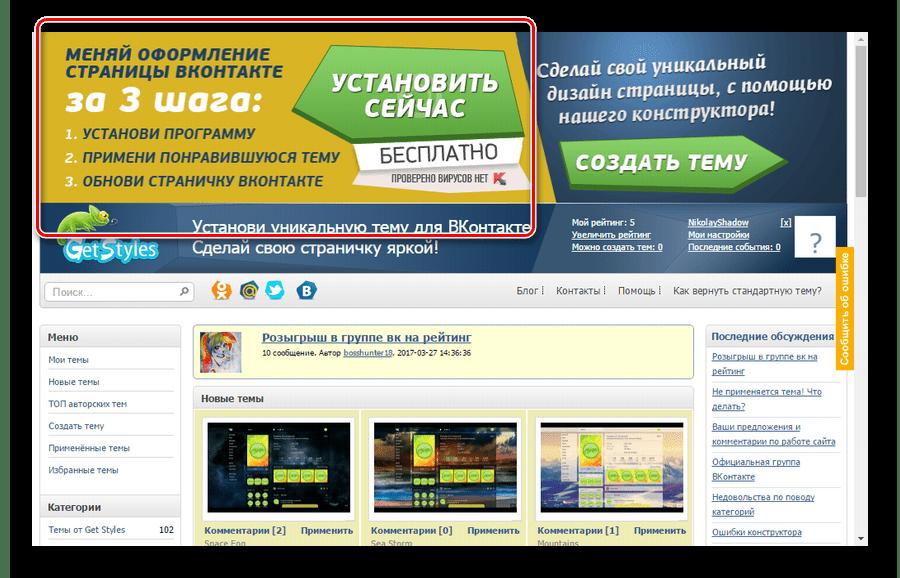 Начало установки расширения Get-Style для ВКонтакте