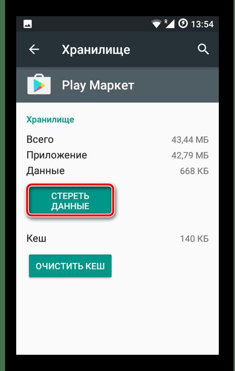 Начинаем процесс стирания данных Play Маркета