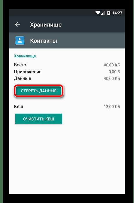 Настройка данных приложения Контакты