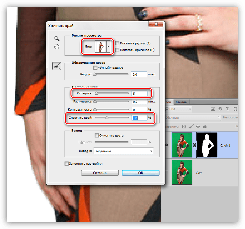 Настройка функции Уточнить край в Фотошопе