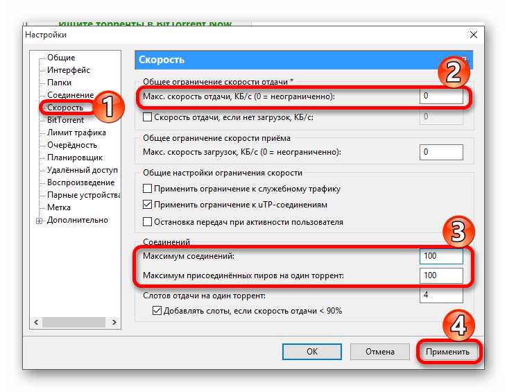 Настройка максимальной скорости в uTorrent
