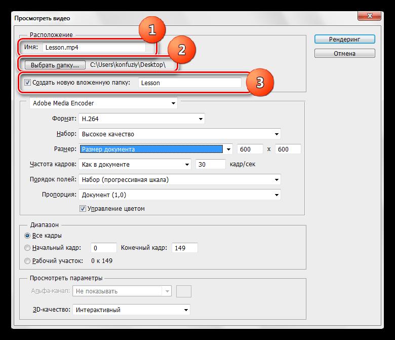 Настройка места сохранения видео файла в Фотошопе