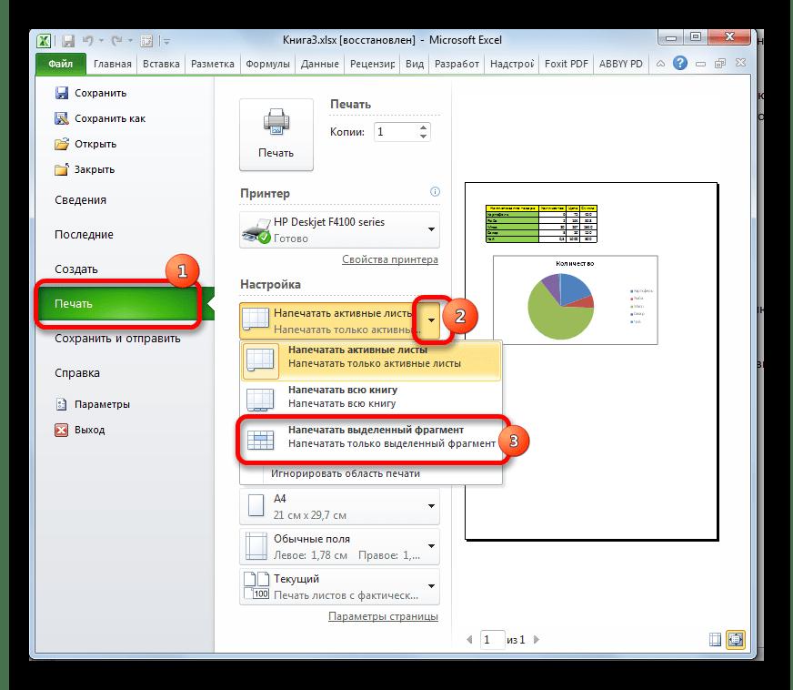 Настройка области печати в Microsoft Excel