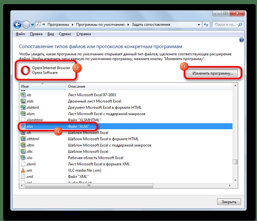 Настройка соотвтетсвия программы указана не верно