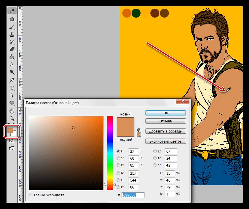 Настройка цвета для фильтра Полутоновый узор в Фотошопе