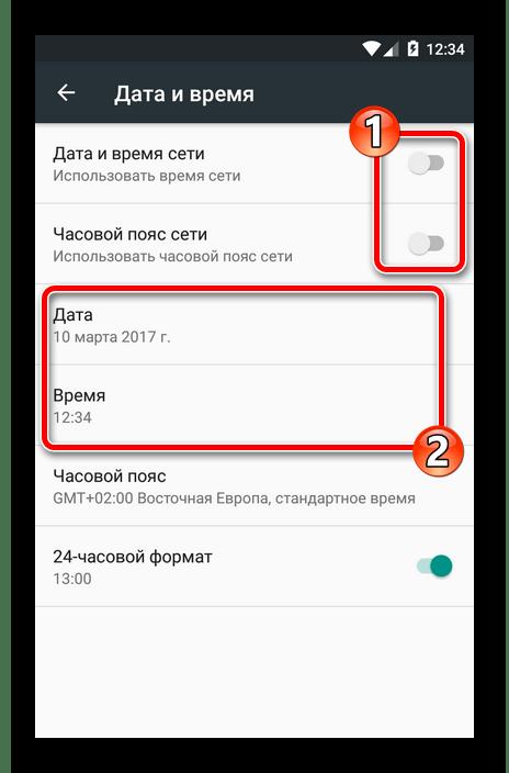 Настройки даты и времени в Android