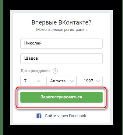 Нажатие кнопки зарегистрироваться ВКонтакте