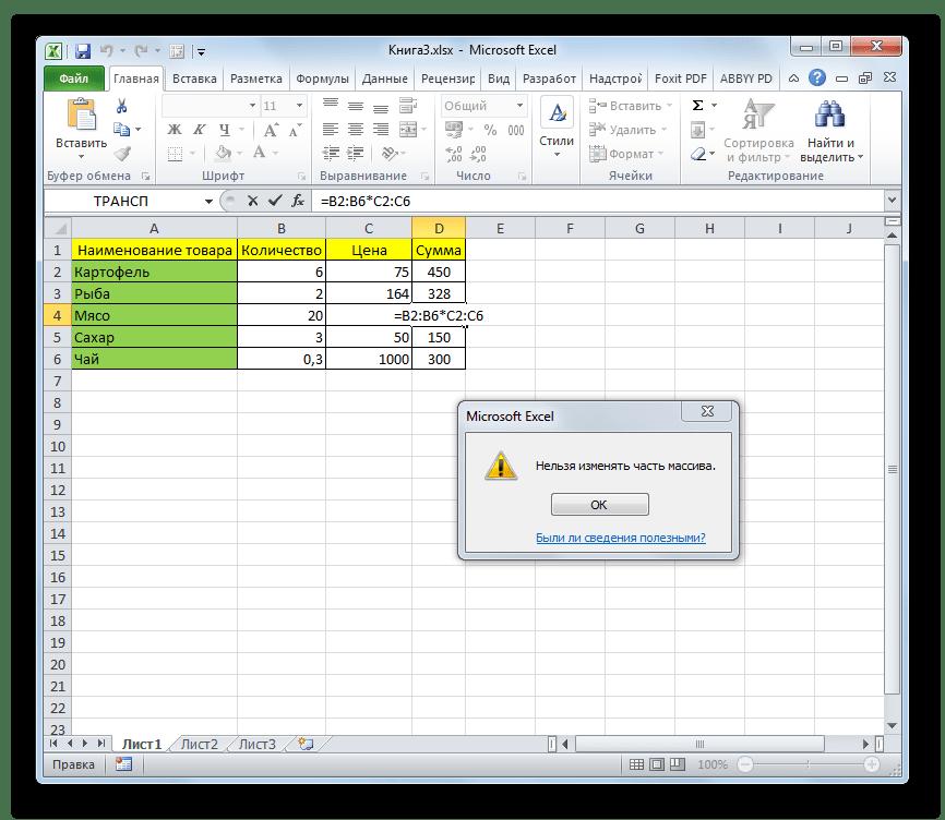 Нельзя изменять часть массива в Microsoft Excel
