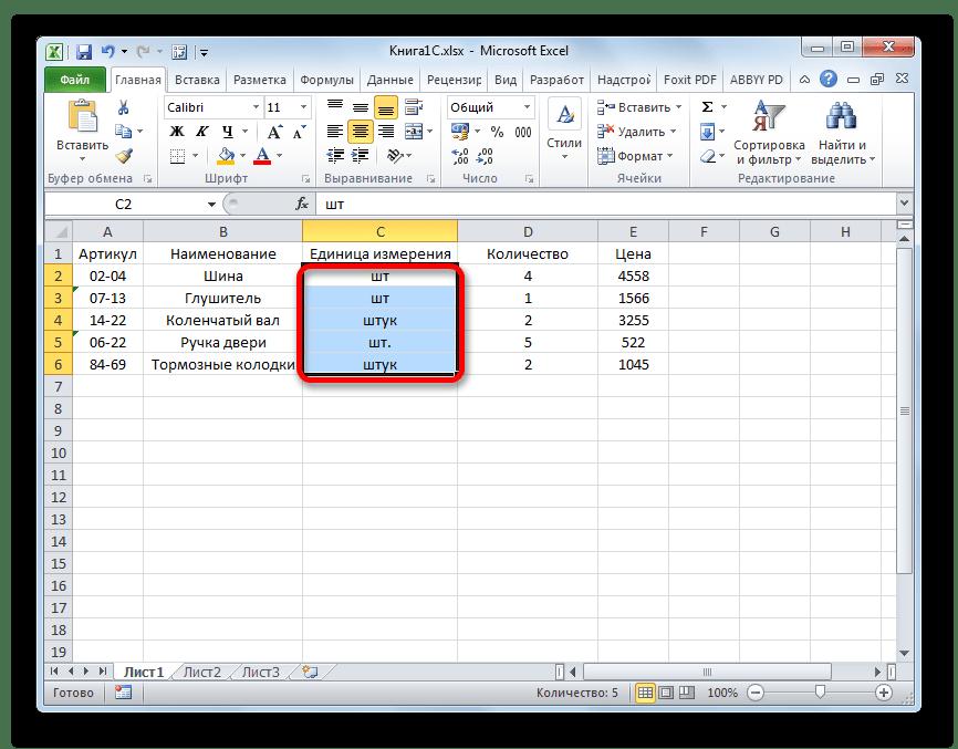 Неправильное оформелние единиц измерения в Microsoft Excel