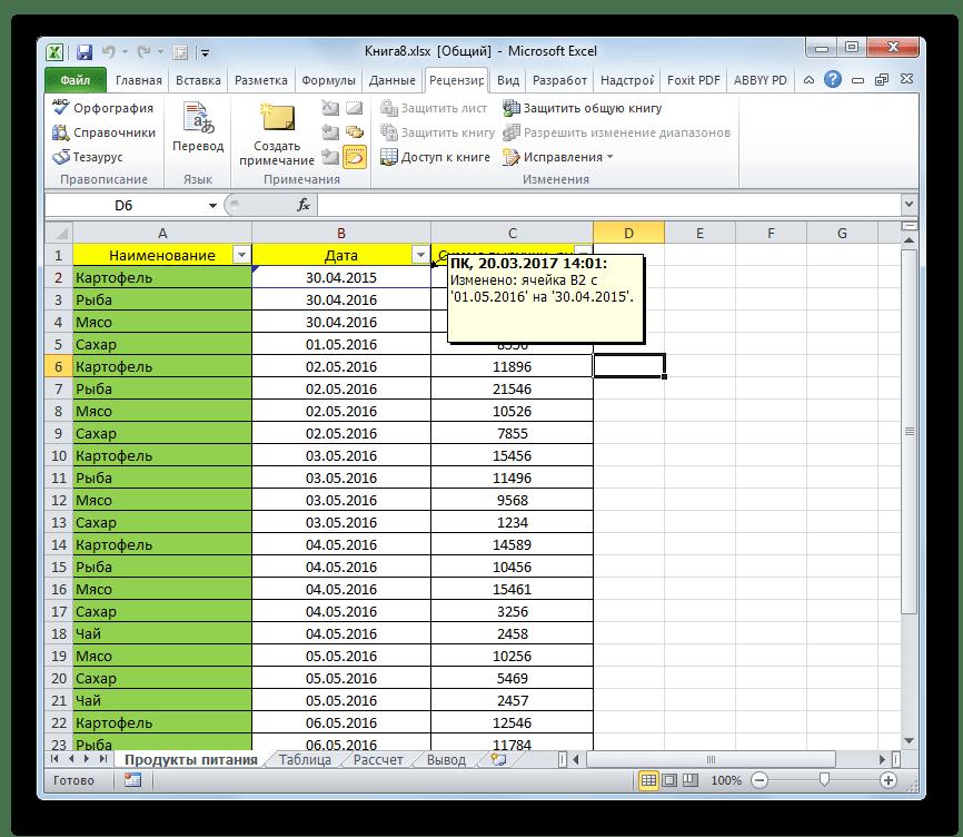 Новое отображение исправлений в Microsoft Excel