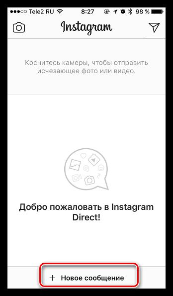 Новое сообщение в Instagram