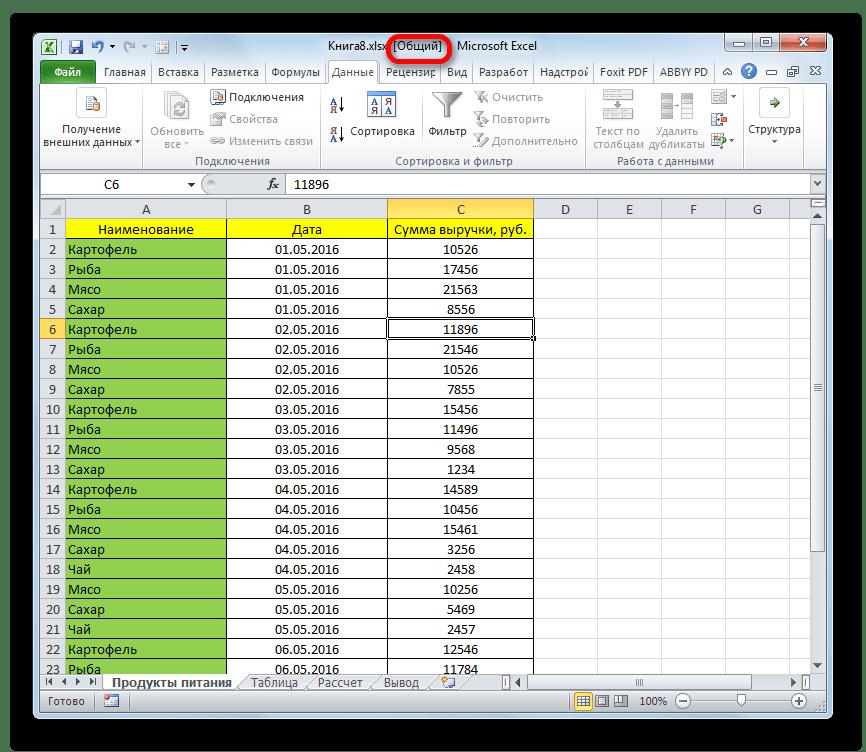 Обозначение общего файла в Microsoft Excel