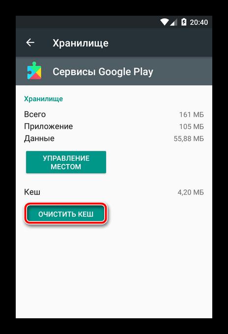 Очищаем кэш Сервисов Google в Android