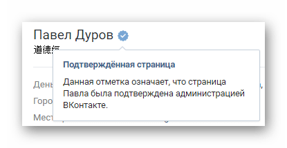 Официальная галочка ВКонтакте