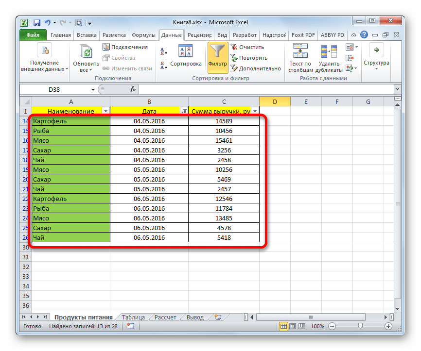 Как сделать таблицу по книге
