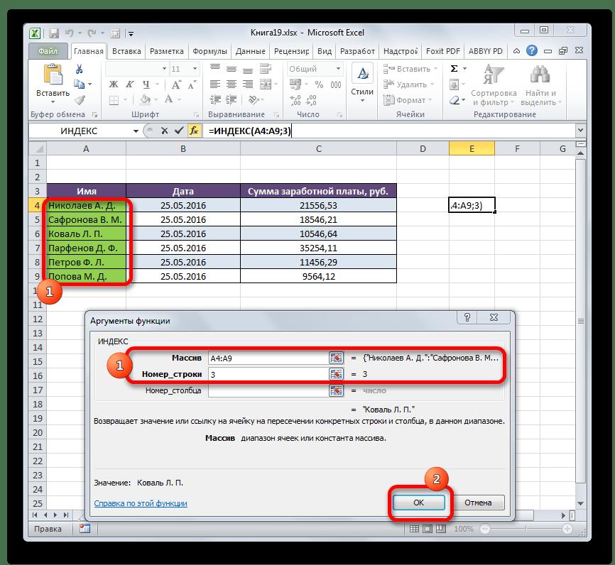 Окно аргументов функции ИНДЕКС для одномерного массива в Microsoft Excel