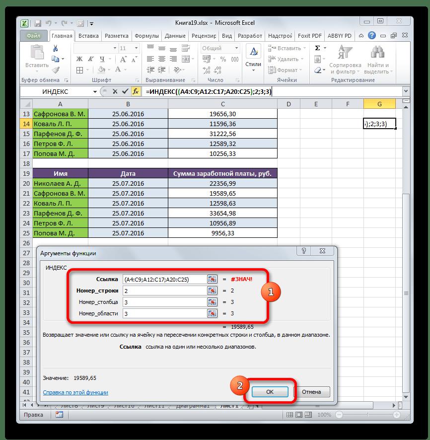 Окно аргументов функции ИНДЕКС при работе с тремя областями в Microsoft Excel