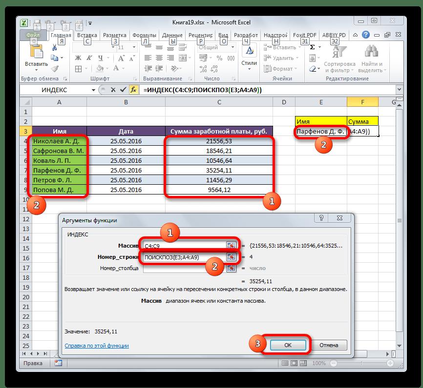 Окно аргументов функции ИНДЕКС в комбинации с оператором ПОИСКПОЗ в Microsoft Excel