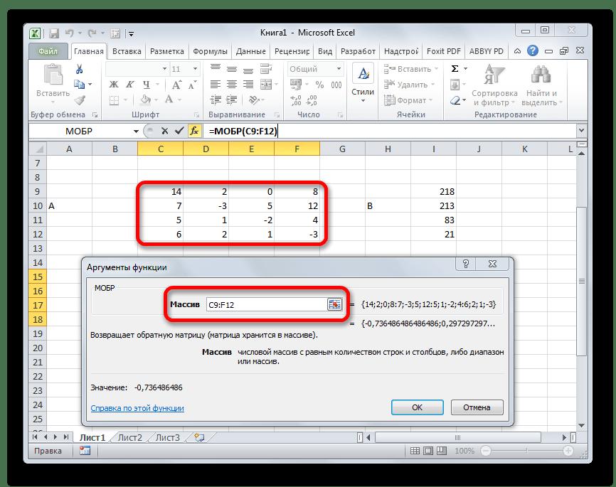 Окно аргументов функции МОБР в Microsoft Excel