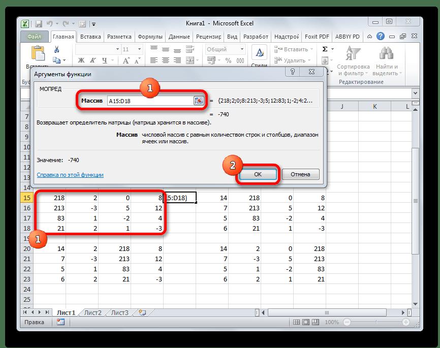 Окно аргументов функции МОПРЕД в Microsoft Excel