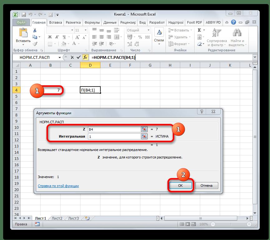 Окно аргументов функции НОРМ.СТ.РАСП в Microsoft Excel