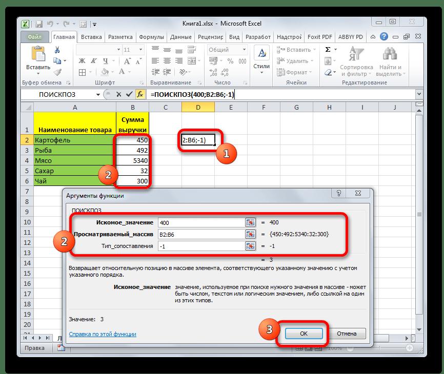Окно аргументов функции ПОИСКПОЗ для числового значения в Microsoft Excel